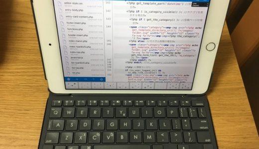 テーマのカスタマイズやWordpressへの投稿はiPhoneかiPadで行なっています。