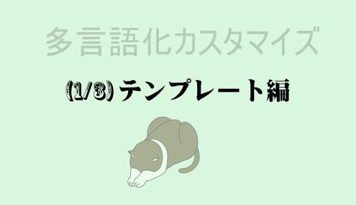 SANGOテーマを多言語で使うカスタマイズ(1/3)テンプレート編