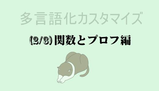 SANGOテーマを多言語で使うカスタマイズ(2/3)関数とプロフ編