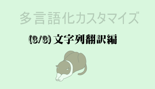 SANGOテーマを多言語で使うカスタマイズ(3/3)文字列翻訳編