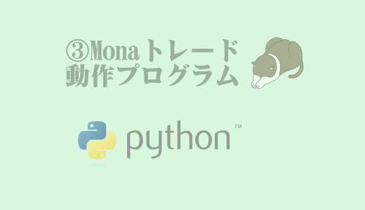 Pythonで仮想通貨の移動平均線とボリンジャーバンド取得③ MONAトレード動作プログラム