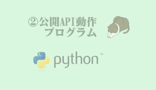 Pythonで仮想通貨の移動平均線とボリンジャーバンド取得② 公開API動作プログラム