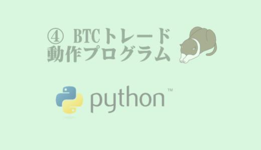 Pythonで仮想通貨の移動平均線とボリンジャーバンド取得④ BTCトレード動作プログラム