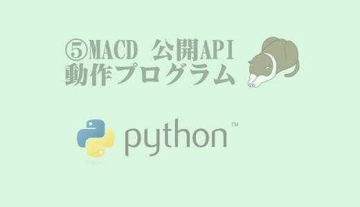 Pythonで仮想通貨のMACD取得⑤ zaif公開API動作プログラム