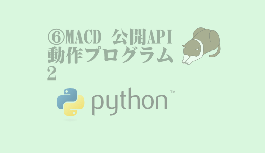 Pythonで仮想通貨のMACD取得⑥ zaif公開API動作プログラム2